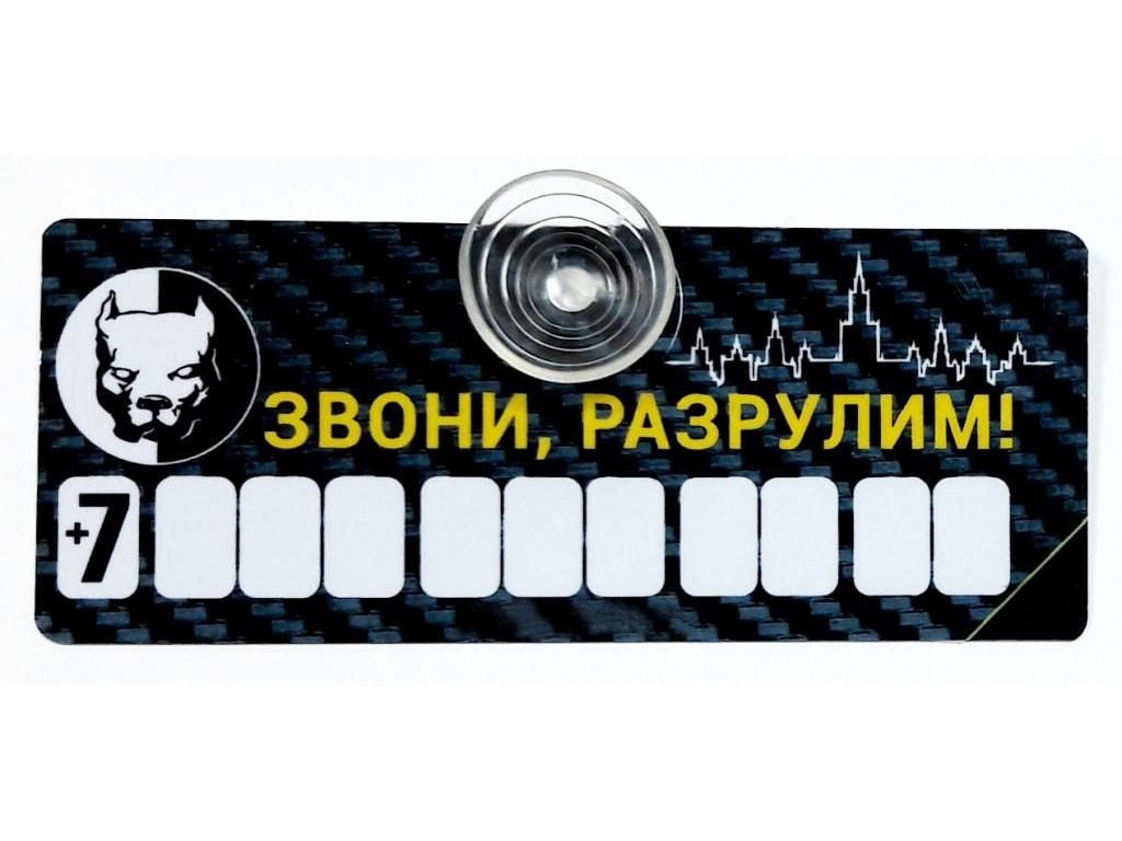 Наклейка на авто Автовизитка Mashinokom Питбуль AVP 004 - присоске