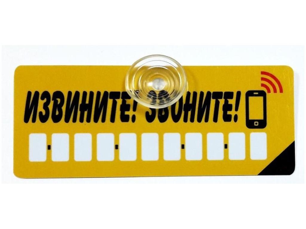 Наклейка на авто Автовизитка Mashinokom Извините, звоните AVP 005 - присоске