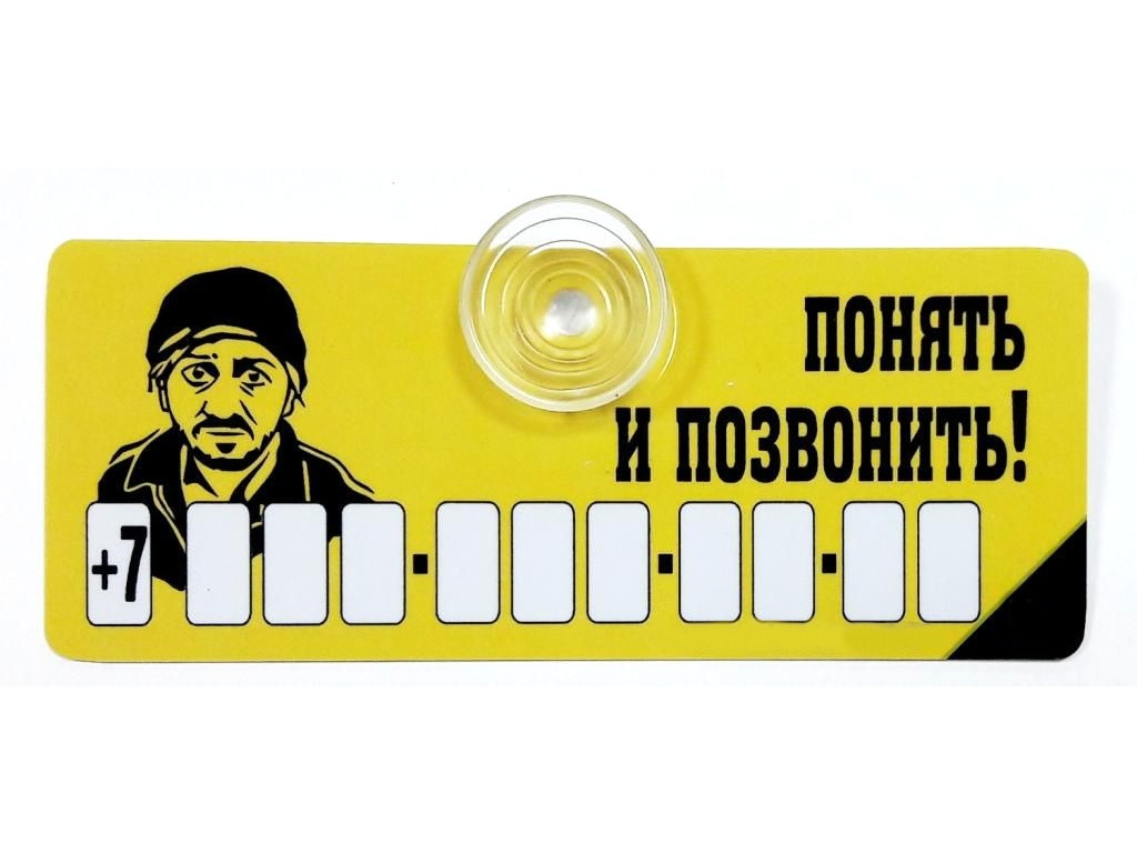 Наклейка на авто Автовизитка Mashinokom Понять и позвонить AVP 010 - присоске