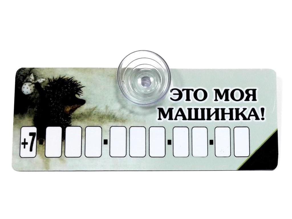 Фото - Наклейка на авто Автовизитка Mashinokom Моя машинка AVP 013 - на присоске авто