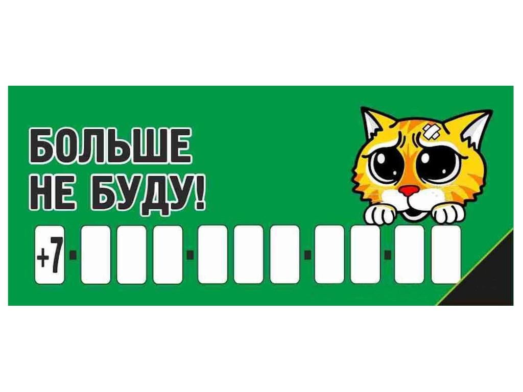 Фото - Наклейка на авто Автовизитка Mashinokom Не буду AVP 014 - на присоске авто