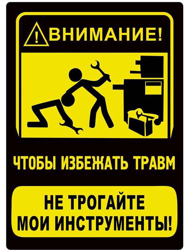 Табличка Mashinokom Не трогать 30x19.5cm TPS 034