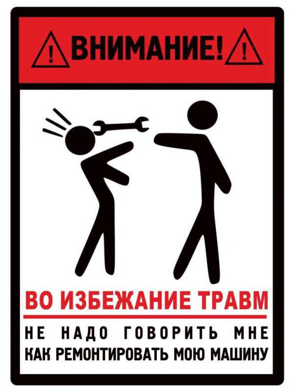 Табличка Mashinokom Не говорить 30x19.5cm TPS 033