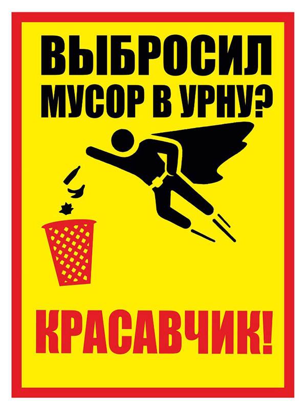 Табличка Mashinokom Красавчик 30x19.5cm TPS 032