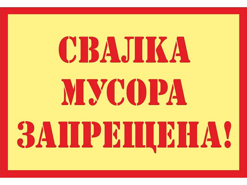 Табличка Mashinokom Свалка запрещена 30x19.5cm TPS 030