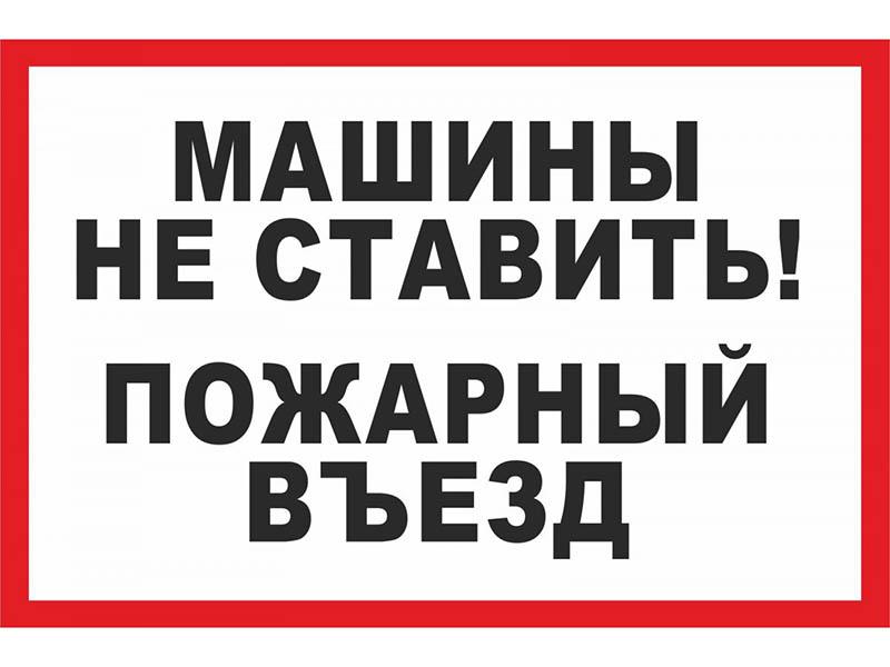 Табличка Mashinokom Машины не ставить №3 30x19.5cm TPS 029
