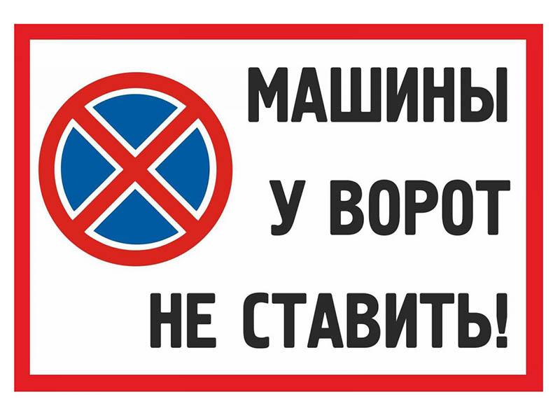 Табличка Mashinokom Машины не ставить №2 30x19.5cm TPS 028