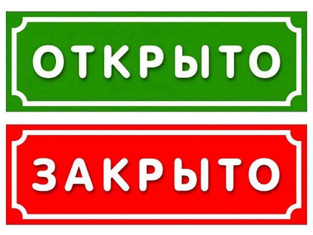 Табличка Mashinokom Открыто-Закрыто 15x30cm TPMA 004