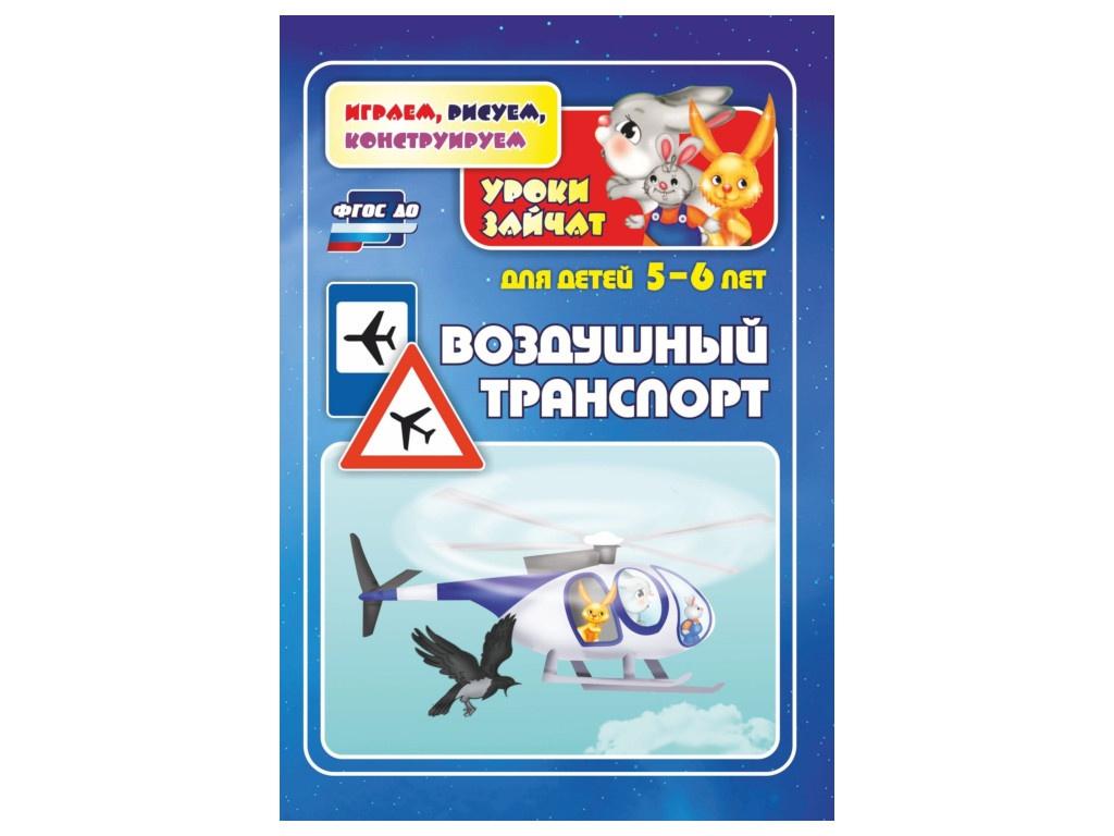 Пособие Учитель Уроки зайчат Воздушный транспорт 6604