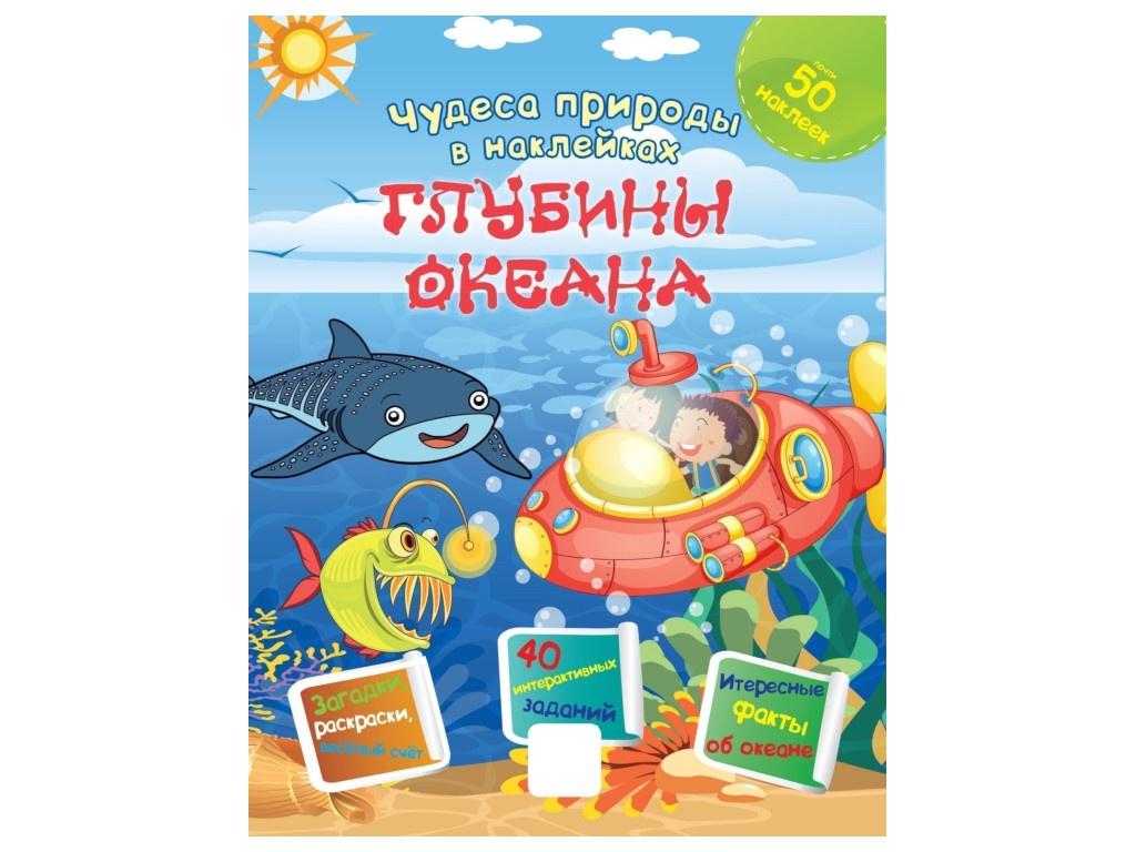 Пособие Учитель Чудеса природы в наклейках Глубины океана 6609