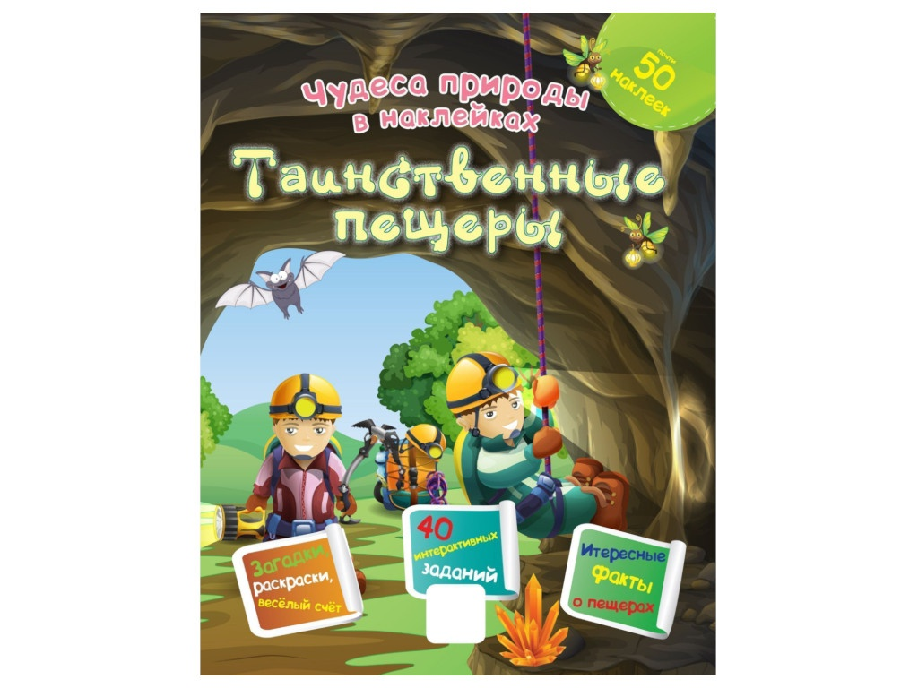 Пособие Учитель Чудеса природы в наклейках Таинственные пещеры 6610