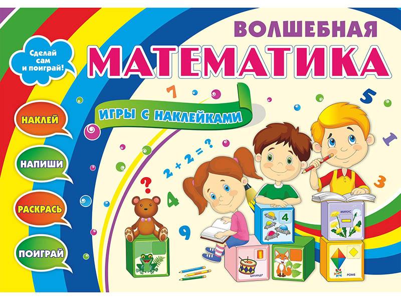 Пособие Учитель Волшебная математика с наклейками Н-497