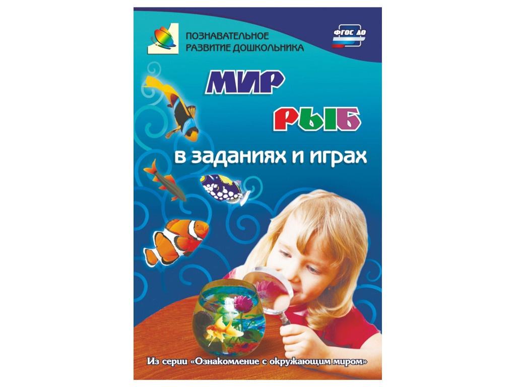 Пособие Учитель Ознакомление с окружающим миром Мир рыб в заданиях и играх 3800а