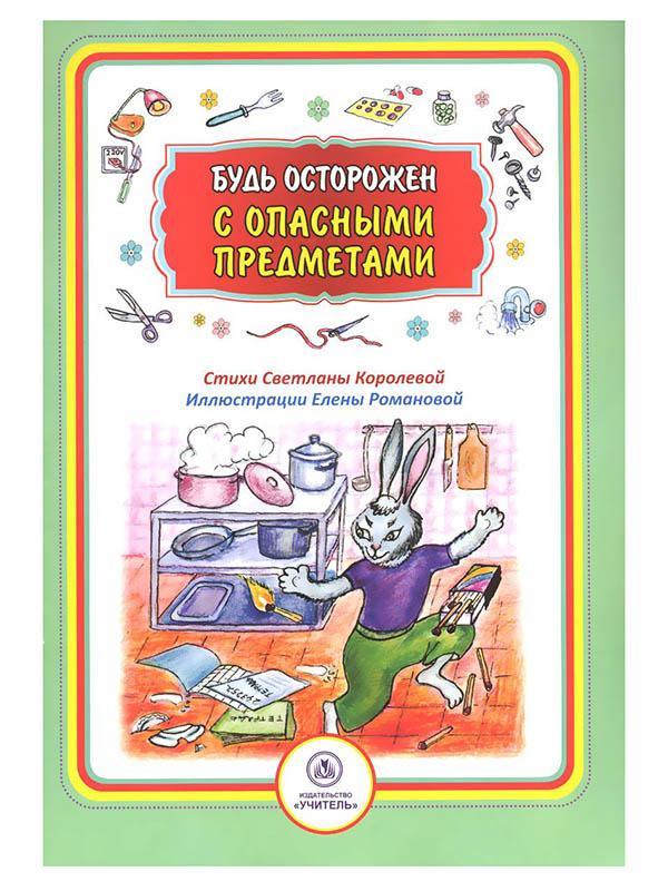Пособие Учитель Будь осторожен с опасными предметами 6259 никита миронов будь осторожен со своими желаниями