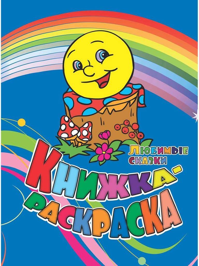 Книжка-раскраска Учитель Любимые сказки 6622н