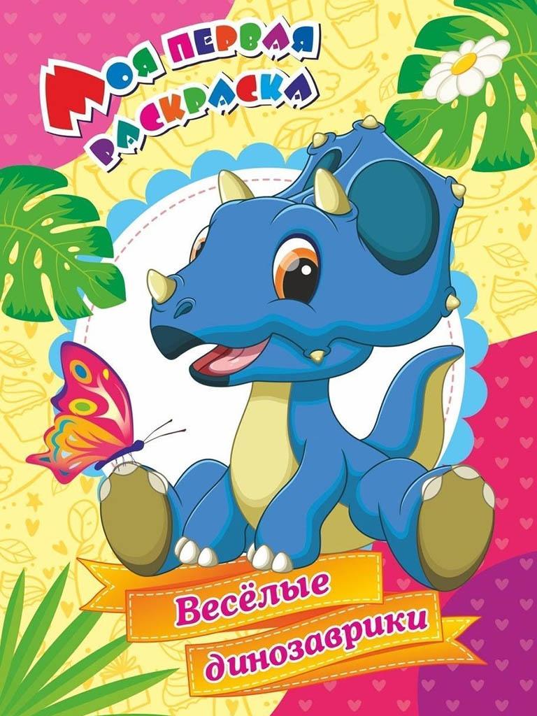 Раскраска Учитель Моя первая раскраска Веселые динозаврики 6622т