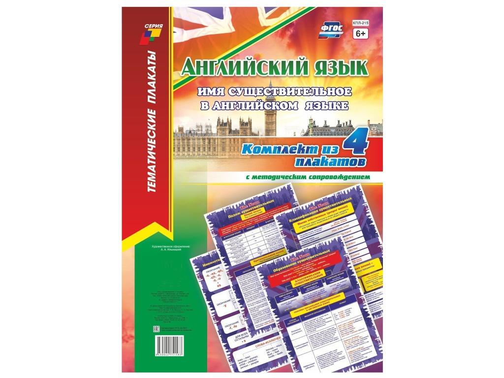 Пособие Учитель Комплект плакатов Английский язык Имя существительное в английском языке КПЛ-215