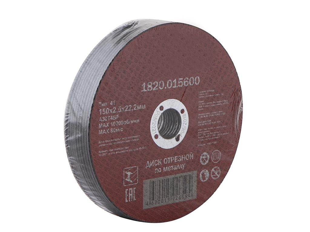 Диск Elitech 1820.015600 отрезной по металлу 150x2.5x22.2mm 10шт