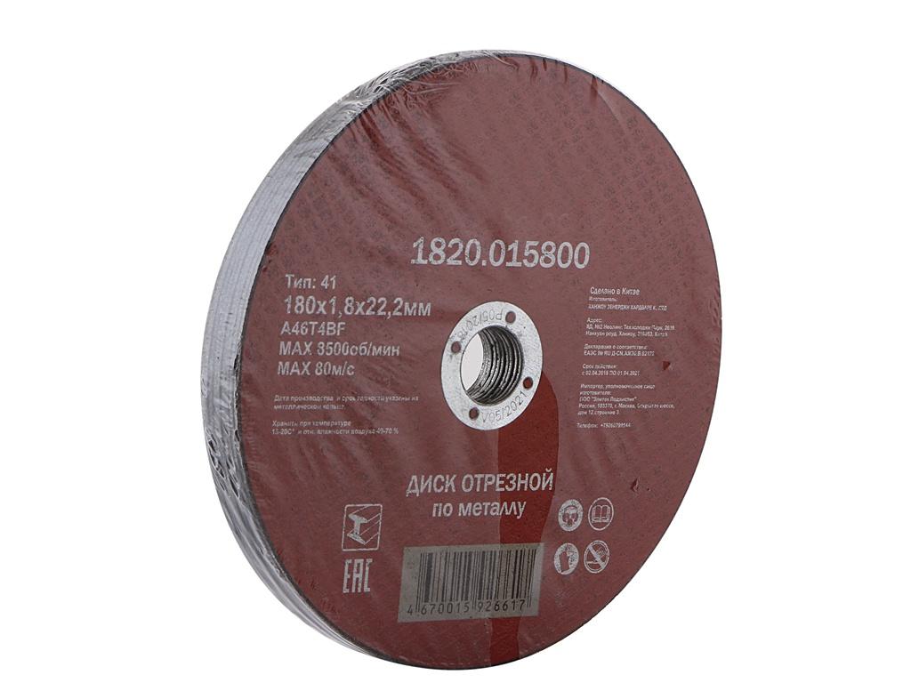 Диск Elitech 1820.015800 отрезной по металлу 180x1.8x22.2mm 10шт