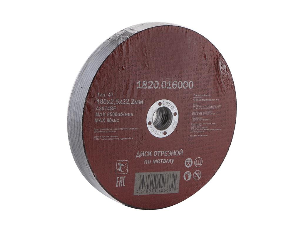 Диск Elitech 1820.016000 отрезной по металлу 180x2.5x22.2mm 10шт