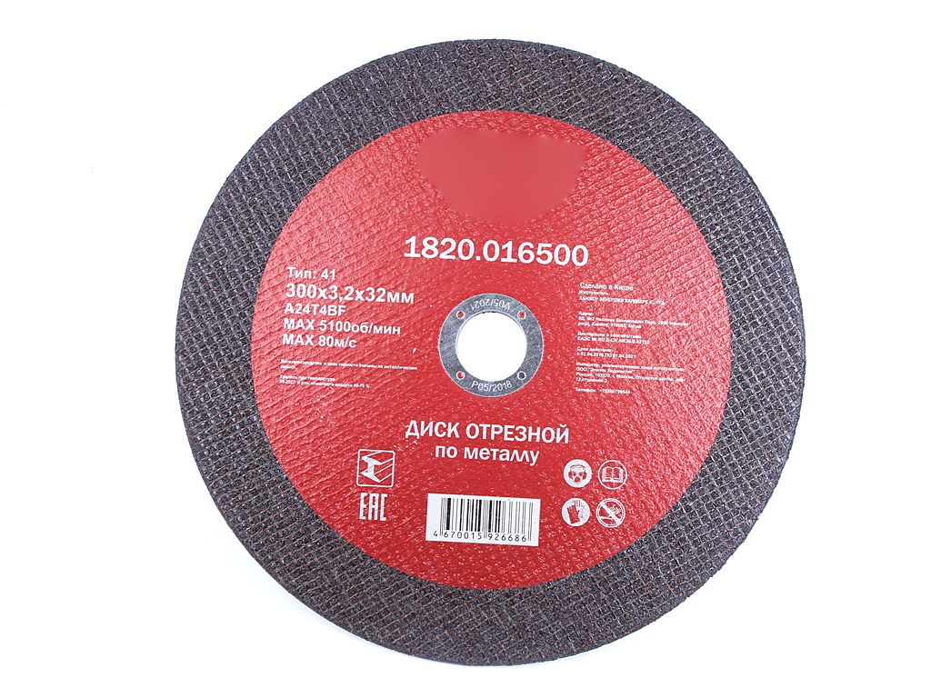 Диск Elitech 1820.016500 отрезной по металлу 300x3.2x32mm 5шт