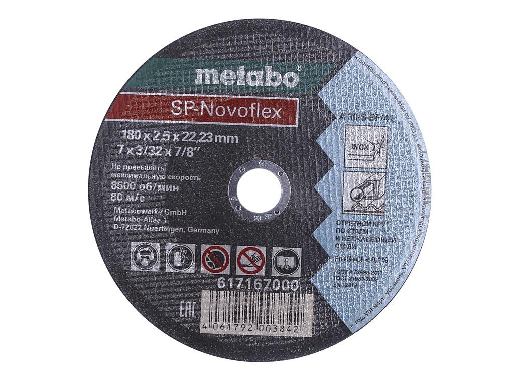Диск Metabo SP-Novoflex180x2.5x22.23mm RU отрезной для нержавеющей стали 617167000
