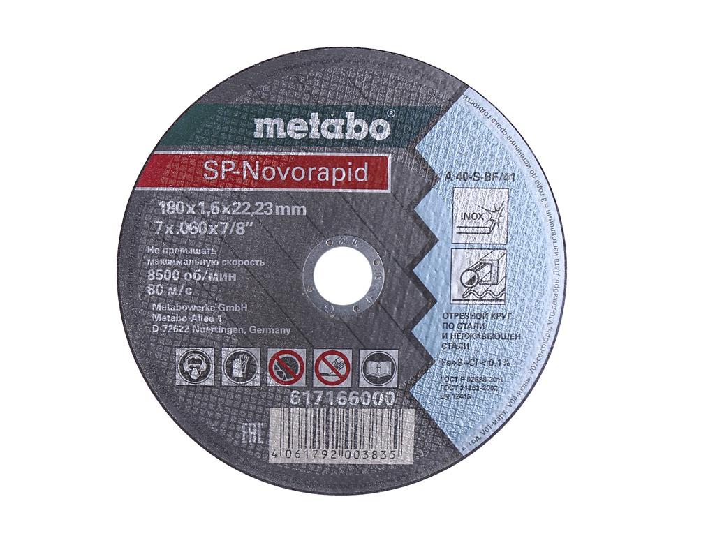 Диск Metabo SP-Novorapid180x1.6x22.23mm RU отрезной для нержавеющей стали 617166000