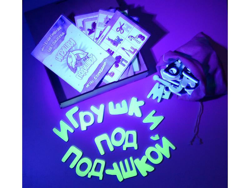 Пособие Книжка Игрушки под подушкой Светящаяся азбука MT-092018