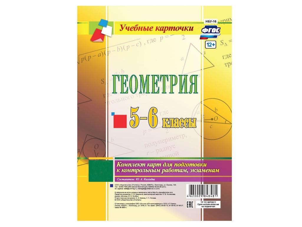 Пособие Учитель Геометрия 5-6 классы НБУ-16