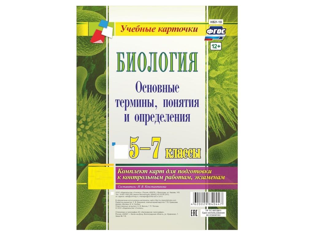 Пособие Учитель Биология 5-7 классы Основные термины, понятия и определения НБУ-18