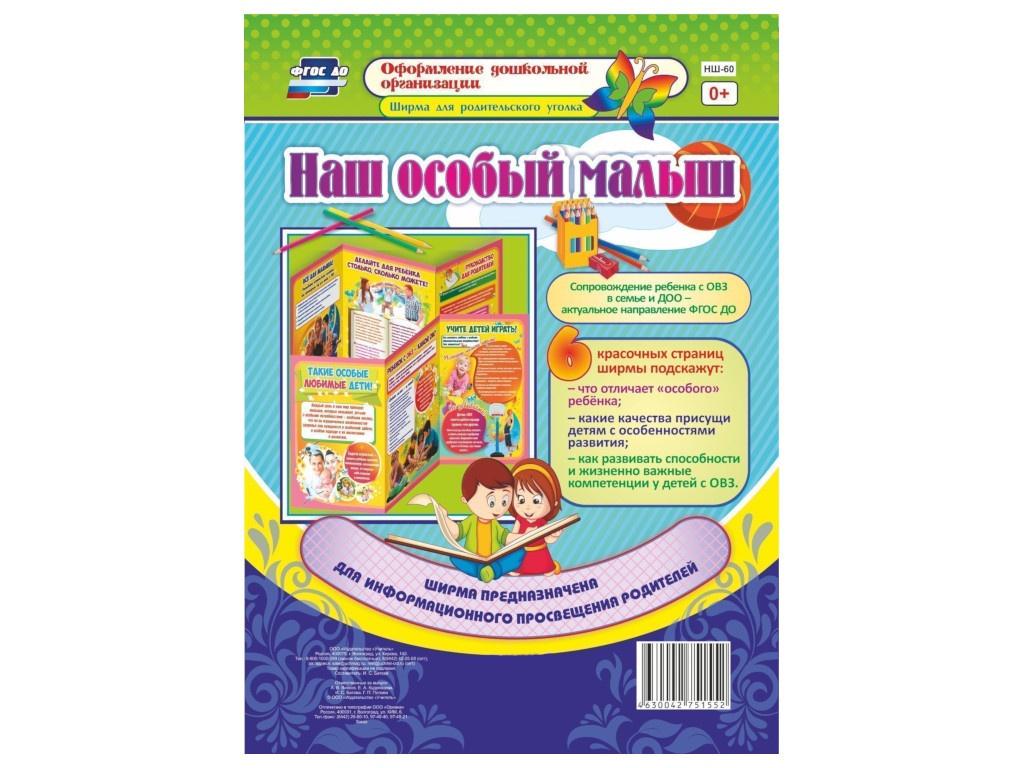 Пособие Учитель Наш особый малыш Ширмы с информацией для родителей и педагогов из 6 секций НШ-60