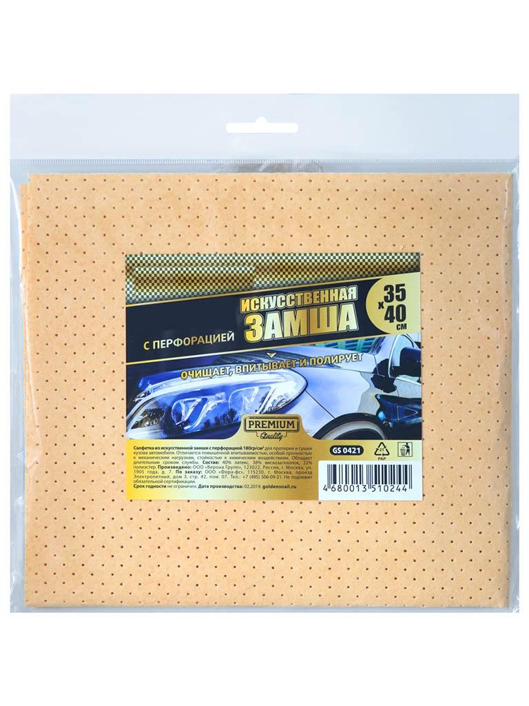Искусственная замша с перфорацией Golden Snail 35x40cm GS 0421