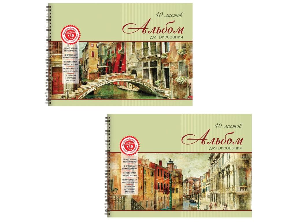 Альбом для рисования Brauberg Город мечты A4 40 листов 103731