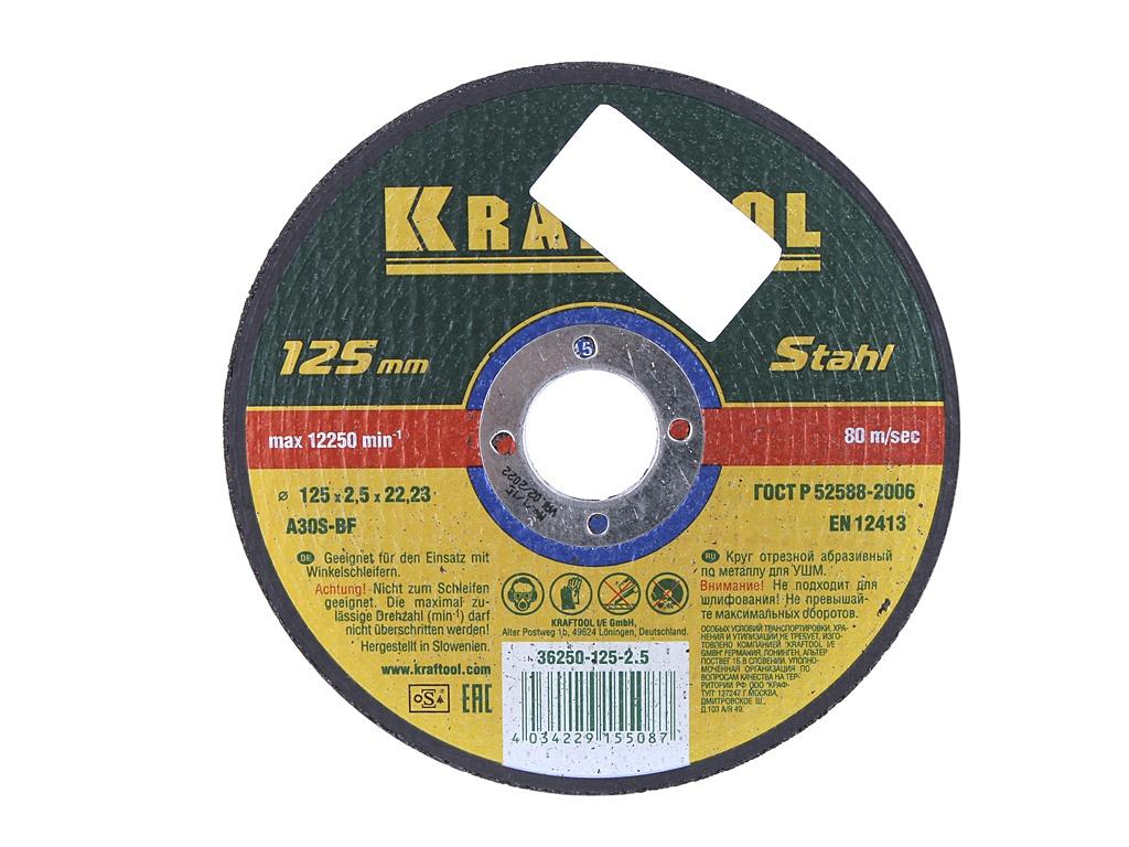 Диск Kraftool отрезной по металлу 125x22.23mm 36250-125-2.5