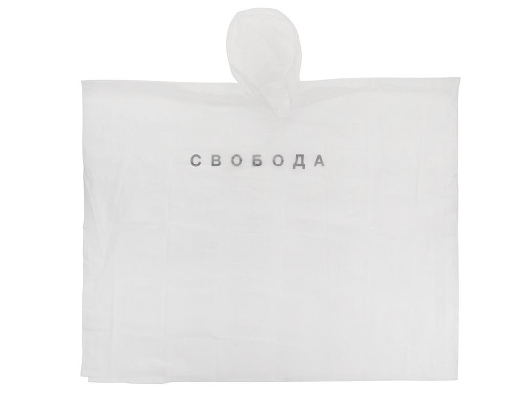 Дождевик-пончо СИМА-ЛЕНД Свобода 150x150cm 4166610