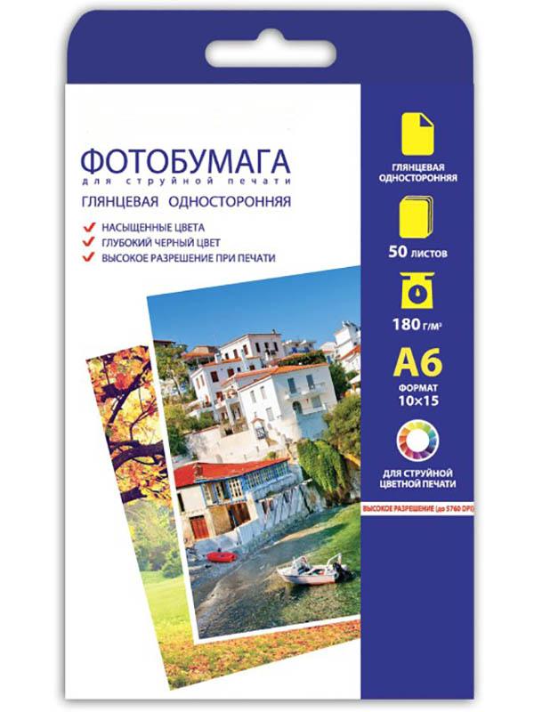 цена на Фотобумага Brauberg 10x15cm 180g/m2 односторонняя глянцевая 50 листов 363124