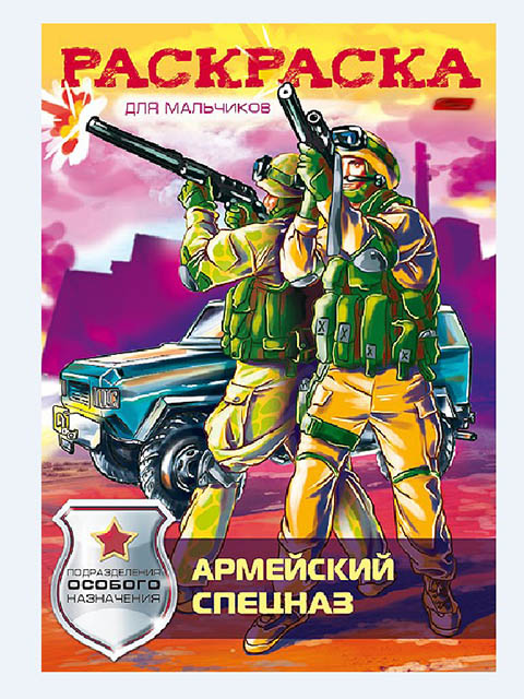 Раскраска Hatber Армейский спецназ 8Р4_11549 190527