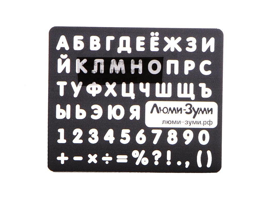 Трафарет Люми-Зуми Алфавит 10x12cm Black ЛЗ-ТА алфавит классик витамины таблетки 120 шт