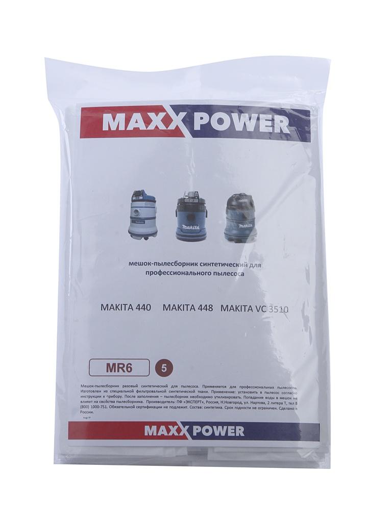 Мешки-пылесборники Maxx Power MR6 (5шт) синтетические для Makita 440 / 448 3510