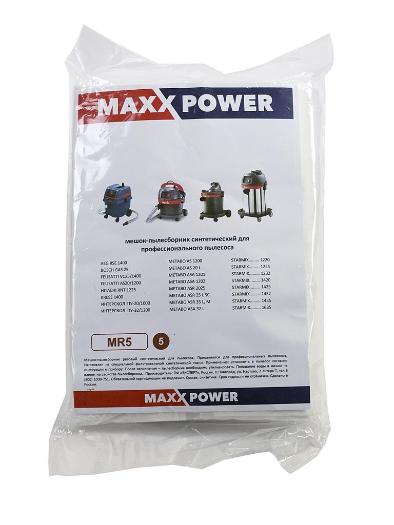 Мешки-пылесборники Maxx Power MR5 (5шт) синтетические для Bosch GAS 25