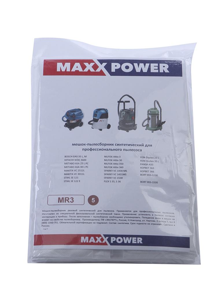 Мешки-пылесборники Maxx Power MR3 (5шт) синтетические для Bosch GAS 35