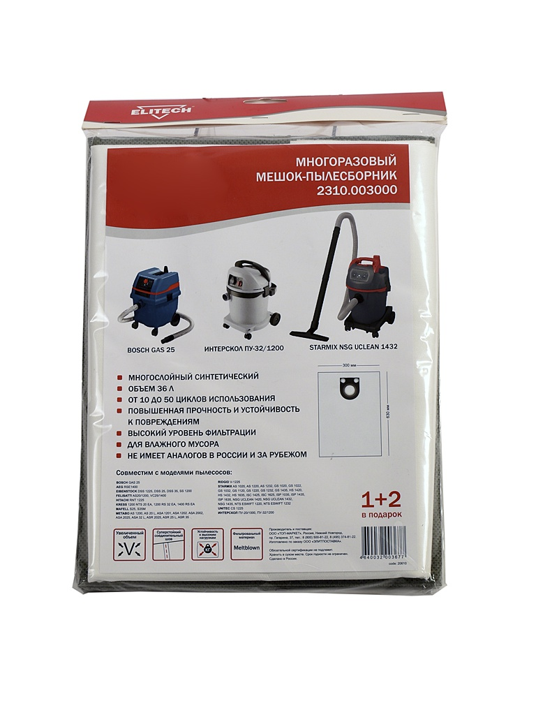 Пылесборник Elitech Euro-Clean Универсальный 1+2шт для Bosch GAS 25 2310.003000