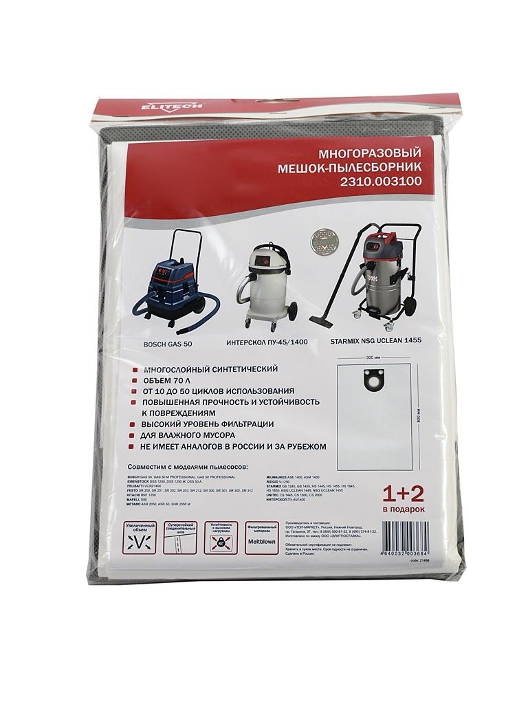 Пылесборник Elitech Euro-Clean Универсальный 1+2 шт для Bosch GAS 50 2310.003100