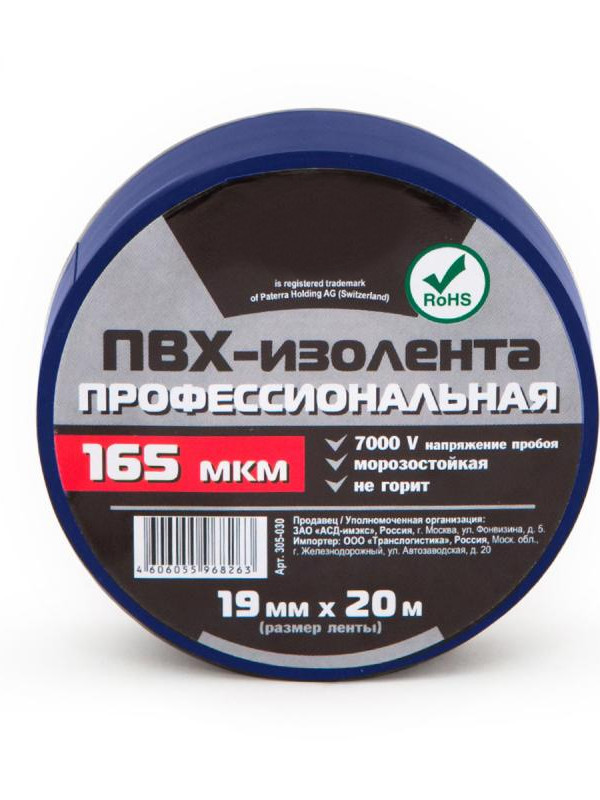 Изолента Aviora Профессиональная 19mm x 20m Blue 305-031