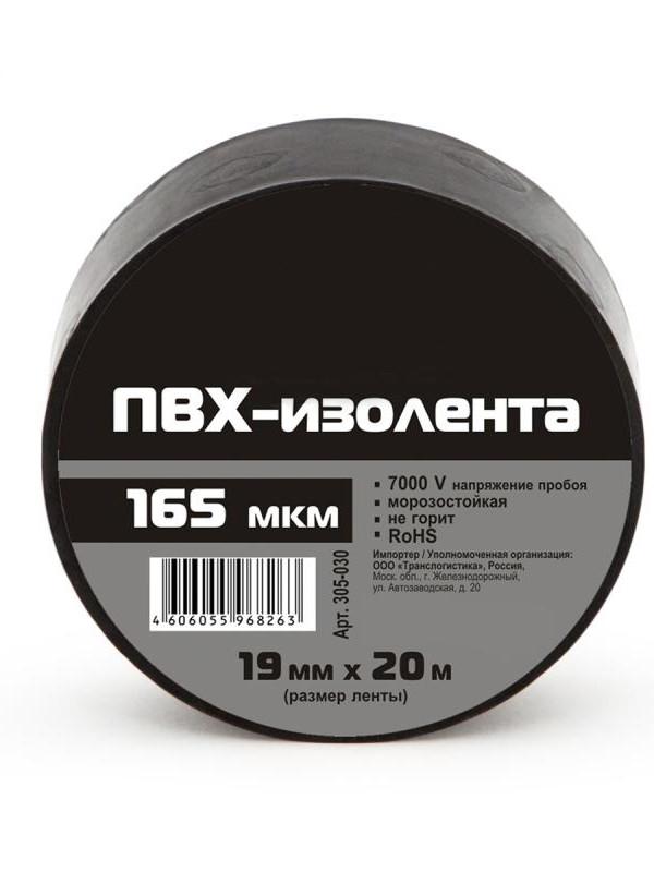 Изолента Aviora Профессиональная 19mm x 20m Black 305-030