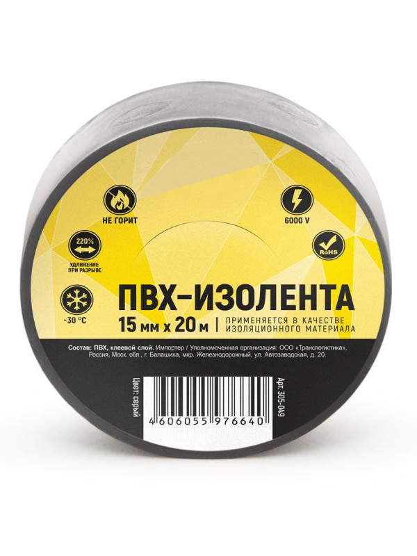 Изолента Aviora 15mm x 20m Grey 305-049