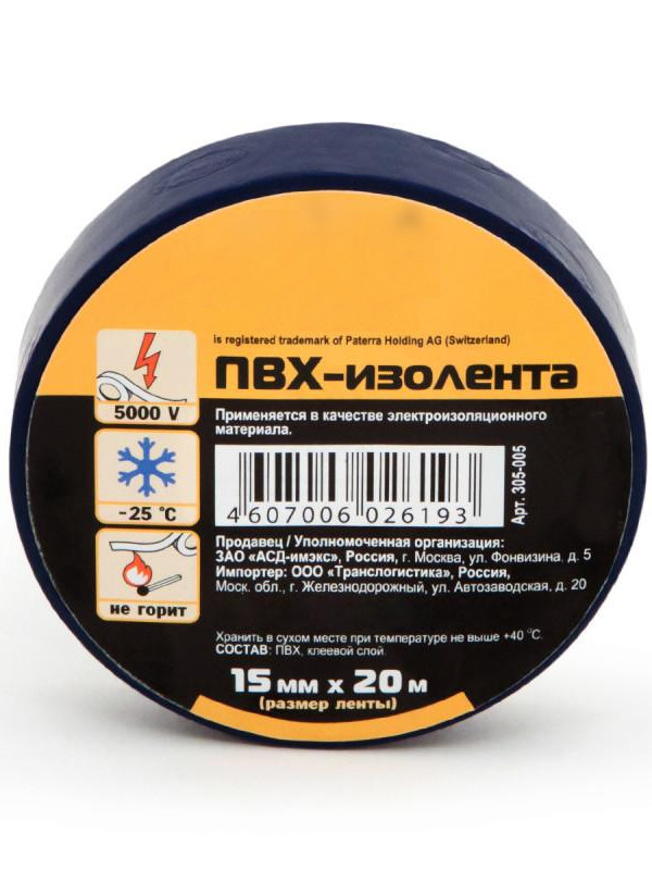 Изолента Aviora 15mm х 20m Blue 305-005