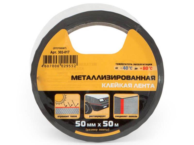 Клейкая лента Aviora Металлизированная 50mm x 50m 302-017