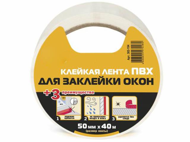 Клейкая лента для заклейки окон Aviora 50mm х 40m 302-154