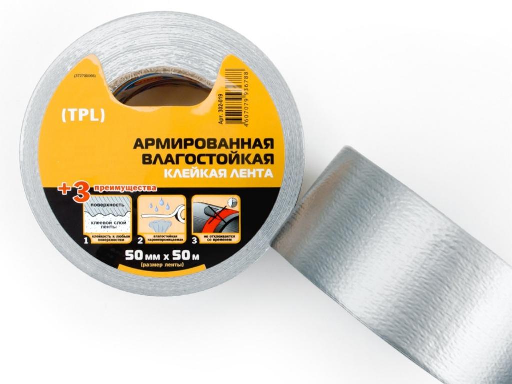 Клейкая лента Aviora Универсальная 50mm x 50m Grey 302-019